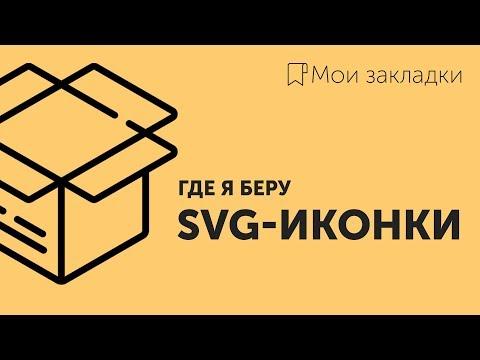 Мои закладки #1 ★ Иконки в SVG, PNG и PSD | My Bookmarks – SVG Icons