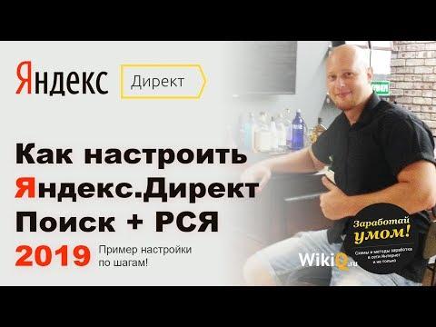 НАСТРОЙКА ЯНДЕКС ДИРЕКТ 2019 ПО ШАГАМ! (Поиск + РСЯ + Новый Директ Коммандер)