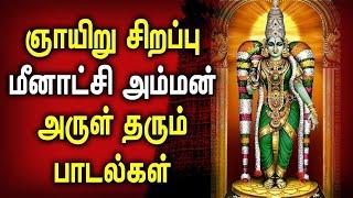 Lord Meenakshi Amman Songs | Best Tamil Meenakshi Amman Padalgal