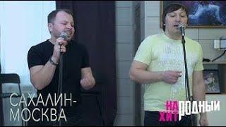 Ярослав и Валерий Сумишевские - Сахалин-Москва (Народный Хит-10)