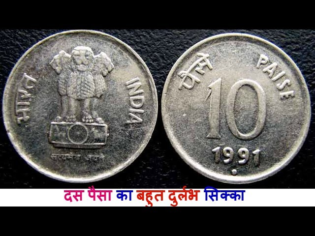 old 10 paisa coin a rare coin and its price is