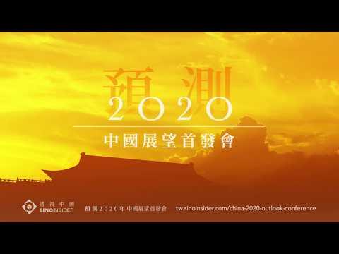 广告:预测2020年中国展望首发会(15秒)