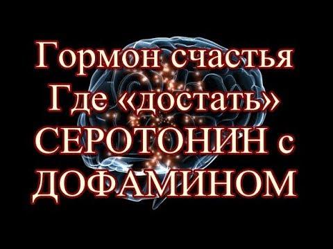 Гормон счастья   Где достать СЕРОТОНИН с ДОФАМИНОМ
