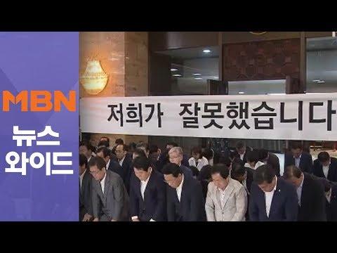 [송지헌의 뉴스와이드]한국당, 위기에도 비슷한 수습?