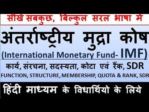 ECO#19: अंतर्राष्ट्रीय मुद्रा कोष (International Monetary Fund- IMF) in HINDI.