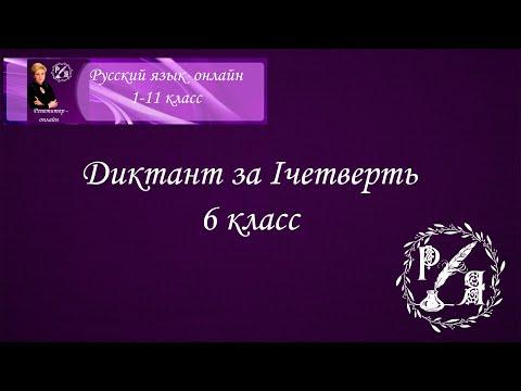 Онлайн-диктант по русскому языку. 6 класс Iчетверть
