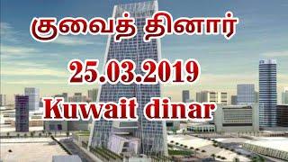 Kuwait dinar rate today 25.03.2019*** thumbnail