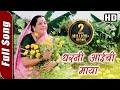 Dharni Aaichi Maya (HD)    Fatakadi Songs   Superhit Marathi Song   Ashok Saraf   Shriram Lagoo