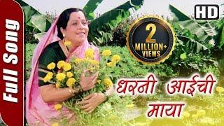 Dharni Aaichi Maya (HD)  | Fatakadi Songs | Superhit Marathi Song | Ashok Saraf | Shriram Lagoo