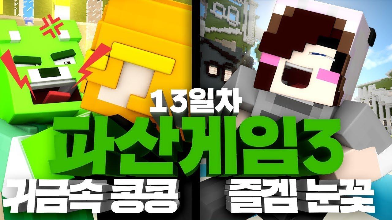 *풀버전* 파산게임 시즌3 13일차 콩콩 & 눈꽃 화면 // Minecraft - 양띵(YD)