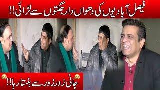 Faisalabadi Jugtain Marte Hue Larr Paray, Jani Tamasha Dekhta Raha!! | Seeti 24 | 15 Feb 2019