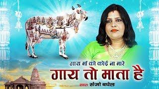 गाये माँ को कोई न मारे गाये तो माता है Sanjo Baghel New Song , Bhakti Bhajan Kirtan