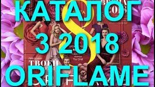ОРИФЛЭЙМ КАТАЛОГ 3 2018|ЖИВОЙ КАТАЛОГ СМОТРЕТЬ ОНЛАЙН НОВИНКИ|8 МАРТА-ПРАЗДНИК|CATALOG 3 ORIFLAME