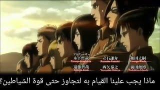 اغنية انمي هجوم العمالقة الجزء الثاني مترجمة كاملة ! HD !