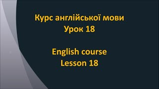 Англійська мова. Урок 18 - Прибирання в домі