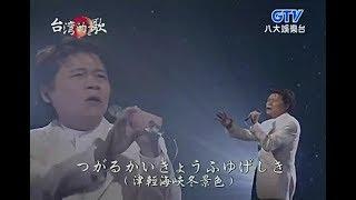洪榮宏 - 津軽海峡冬景色 ( つがるかいきょう ふゆげしき ) 【日文演唱】