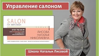 Управление салоном.Обучение администраторов удваивает продажи в салоне