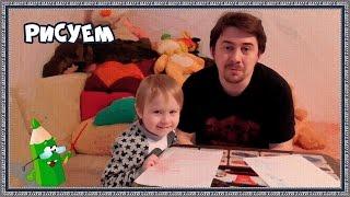 Как научить ребенка рисовать, папа и сын рисуют поэтапно(Рисование для детей, учимся рисовать трамвай и корабль поэтапно ☼ Спасибо за просмотр! Ставь лайк, поделис..., 2016-08-23T07:52:24.000Z)