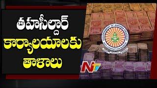 Target MRO : ACB Raids Continues @ MRO Offices In AP | CM YS Jagan |  NTV