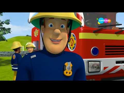 Пожарный сэм мультфильм карусель на русском языке все серии подряд