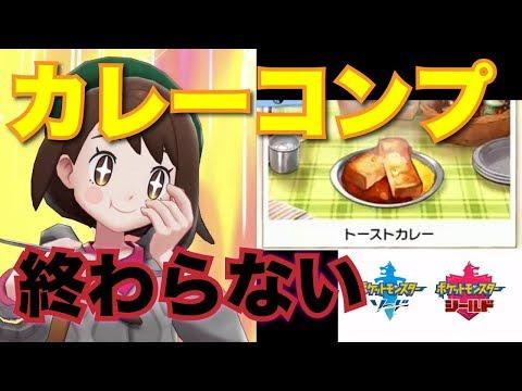 ポケモン カレー図鑑