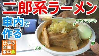 【車中飯】車内で「二郎系ラーメン」作って食べる【車中泊料理】