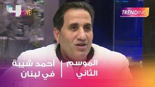 حصرياً لـ Trending أحمد شيبة لأول مرة في لبنان