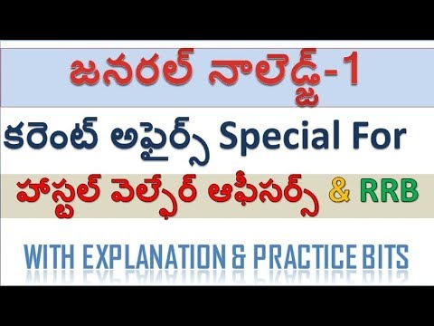 General Knowledge-1 Classes  for All competitive exam preparers  must Watch now by SRINIVAS Mech