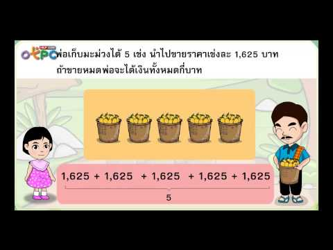 คณิตศาสตร์ ป.3 - การสร้างโจทย์ปัญหาการคูณ ตอนที่ 2 [53/85]