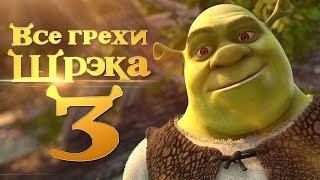 """Все грехи и ляпы мультфильма """"Шрэк Третий"""""""