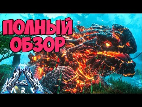 Магмазавр/Magmasaur в ARK Genesis ➤ ПОЛНЫЙ ОБЗОР: СПАРИВАНИЕ, ПРИРУЧЕНИЕ, РАЗРУШИТЕЛЬ ТЕКА