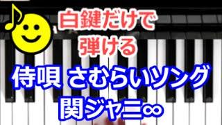 右手だけでサビ部分を弾きました。右手ピアノです。 この「白鍵だけで弾...