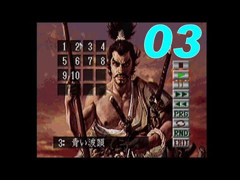 03.青い波頭 - 信長の野望 覇王伝(PlayStation版) サウンドウェア