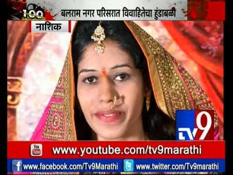 Nashik : हुंड्याच्या जाचाला कंटाळून विवाहितेची आत्महत्या | अजून किती 'हुंडाबळी' जाणार ?-TV9
