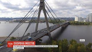 ТСН дослідила, чи охороняють столичні автомобільні мости через Дніпро