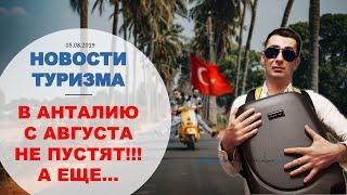 Новости туризма: в Анталью с августа не пустят, что случилось в Египте, куда поехать с детьми летом