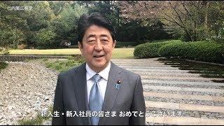 新入生・新入社員の皆さまへ~安倍総理のメッセージ~-平成30年4月2日 thumbnail