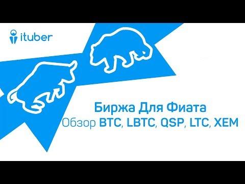 Биржа Для Фиата. Обзор BitCoin BTC, Lightning Bitcoin LBTC, Quantstamp QSP , LiteCoin LTC, NEM XEM