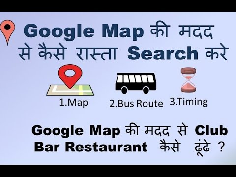 How To Find | Bus Route | Restaurant | pub | Cafe | Map | Using Google Map | kya kaise