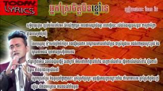 អ្នកស្រែចិត្តមិនខ្មៅទេ-ធែល ថៃ | Neak Srae Chit Min Kmao Te - Thel Thai