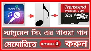 স্যামুয়েল সিং এ গাওয়া গান ডাউনলোড করুন || Download Smule Sing Recoded Song || Bangla Technic
