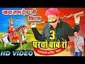 Download Rajasthani Film ! Baba Ramdev Ji Full movie !! परचो बाबे रो MP3 song and Music Video