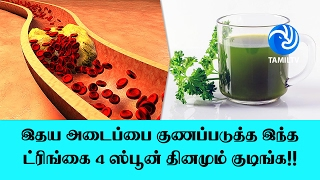 4 Plug cure heart spoon this  drink everyday !! - Tamil TV