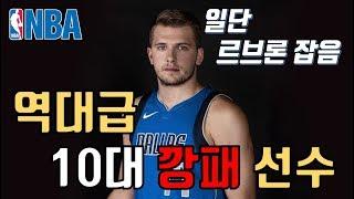 NBA 레전드들의 명성을 깨부수고 있는 유럽 선수 [ 루카 돈치치 ]