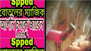 জাদু শিখুন মগ দিয়ে the magic trick for speed
