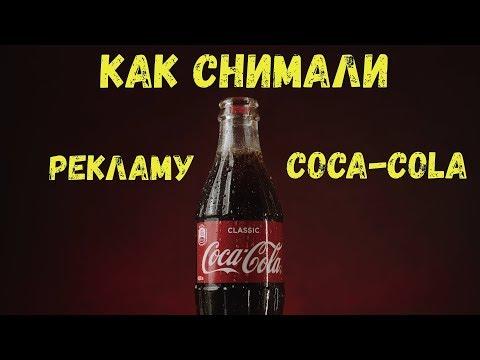 Как снимали рекламу Coca-cola