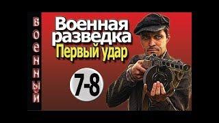 Военная разведка Первый удар 7 серия 8 серия  Военные фильмы