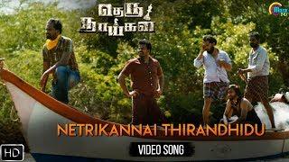 Theru Naaigal | Netrikannai Thirandhidu Song Video | Appukutty | Imman Annachi | Tamil Movie