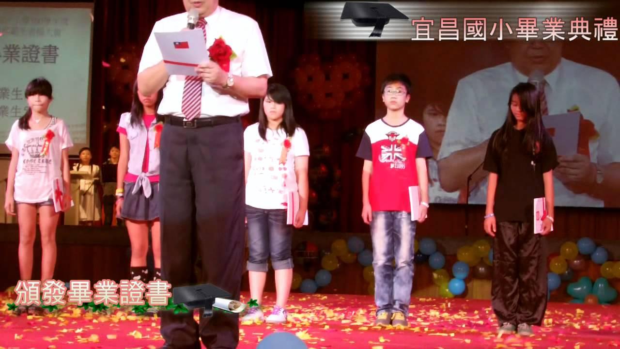 宜昌吴艳_宜昌國小畢業典禮 2012 6 19 頒發畢業證書畢業生表演舞蹈 - YouTube