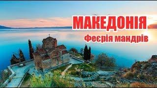 Macedonia. Феєрія мандрів. Македонія